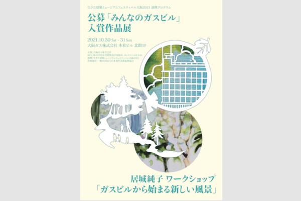 <font size=5>生きた建築ミュージアムフェスティバル大阪2021 連携プログラム <br></font>公募「みんなのガスビル」 入賞作品展 <br>居城純子 ワークショップ<br>  「ガスビルから始まる新しい風景」