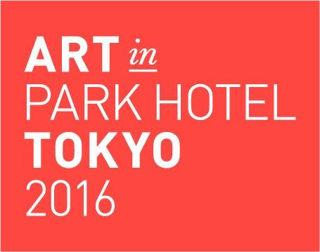 ART in PARK HOTEL TOKYO 2016