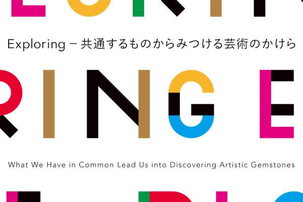 Exploring展-共通するものからみつける芸術のかけら
