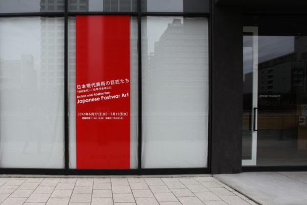 ART OSAKA 10回記念特別展「日本現代美術の巨匠たち-1960年代〜70年代を中心に」