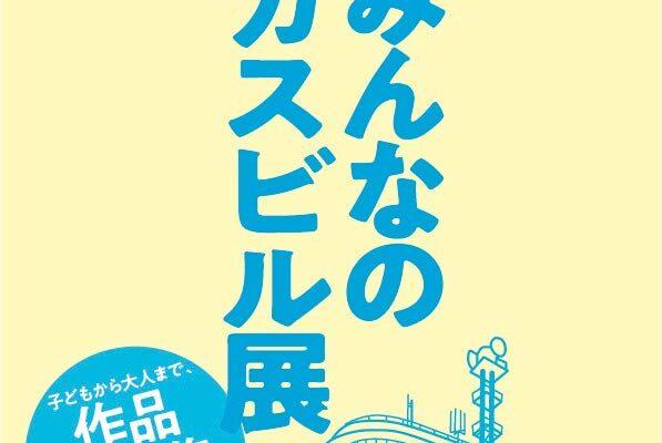 <font size=5>生きた建築ミュージアムフェスティバル大阪2021 連携プログラム<br></font>公募「みんなのガスビル展」優秀賞決定!!